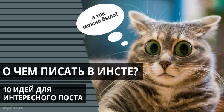 идеи для постов вконтакте,идеи для постов в Инстаграм,О чем писать в инстаграме