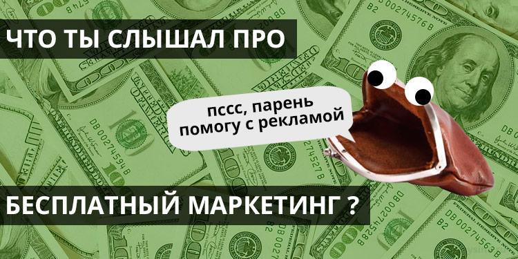 Продвижение без бюджета или бесплатный маркетинг: миф?