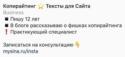 Шапка профиля в Инстаграм: примеры оформления