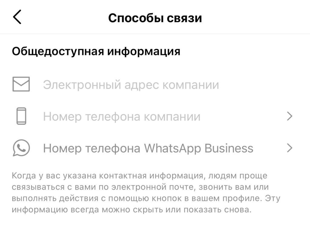 Способы связи в бизнес аккаунте