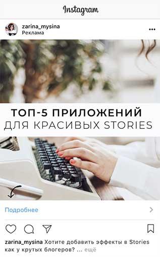 таргетированная реклама в инстаграм пример