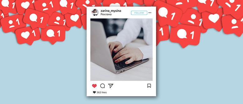 Таргетинг в Инстаграм: как сделать, секреты и примеры