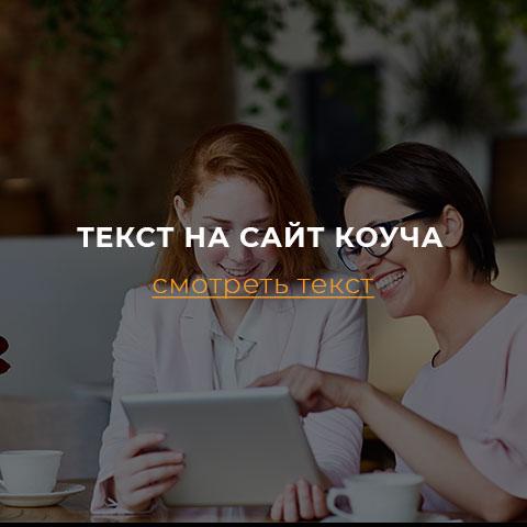 Текст для сайта
