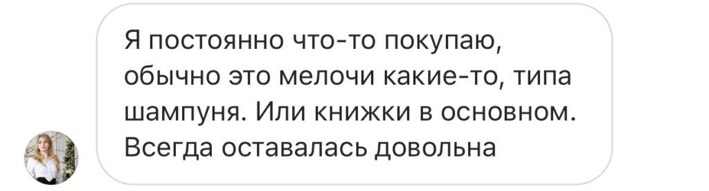 что думают подписчики про рекламу у блогеров в instagram