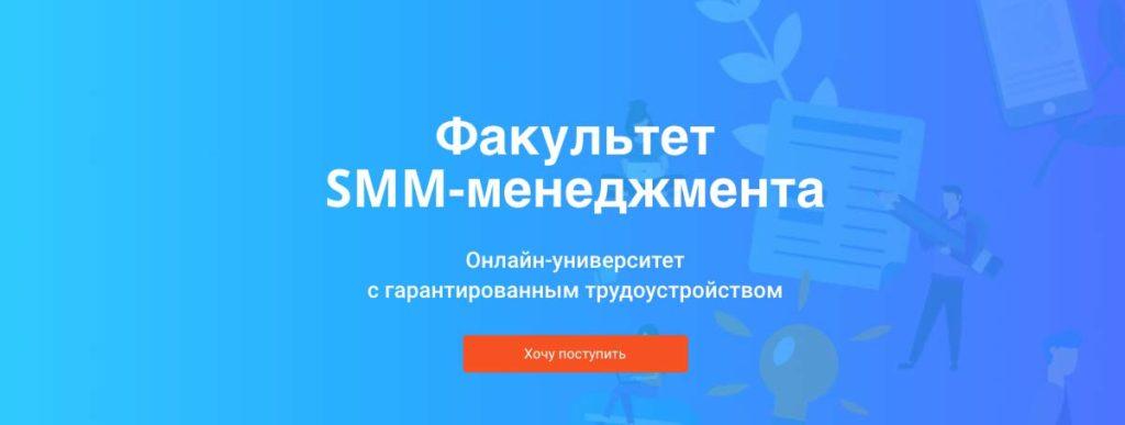 факультет смм менеджмента