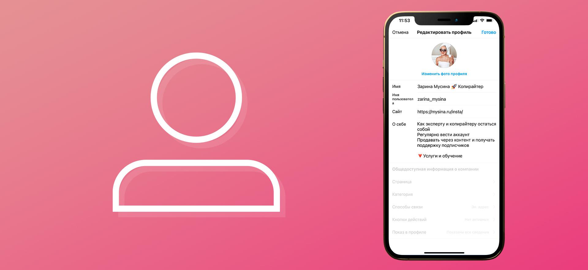 Шапка профиля в Инстаграм: как сделать красивое описание профиля, которое привлечет подписчиков?